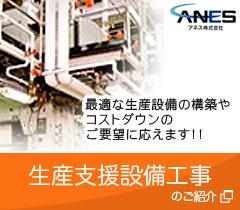 生産支援設備工事のご紹介